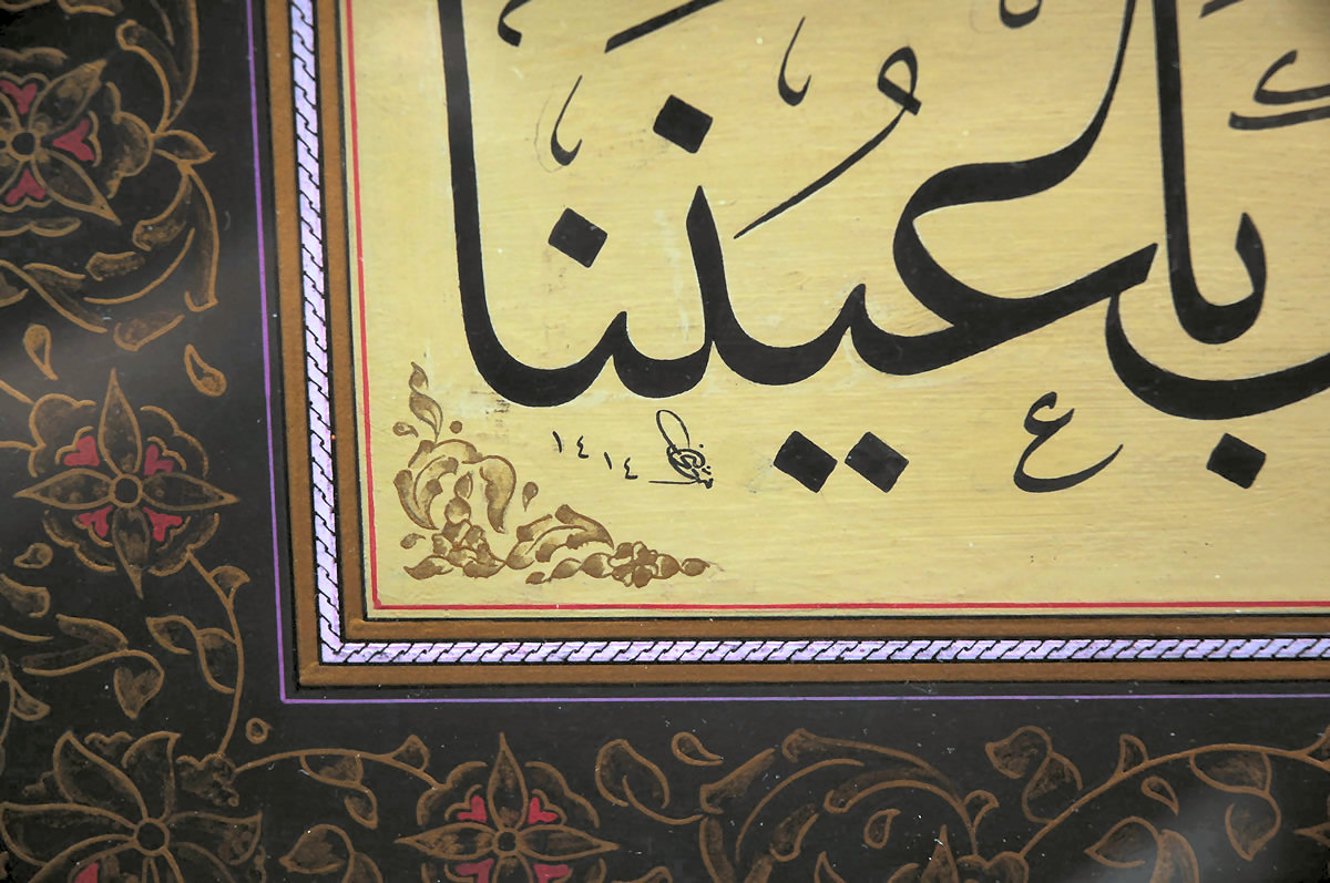 Original Arabic Calligraphy Painting From Iraq Framed Lot
